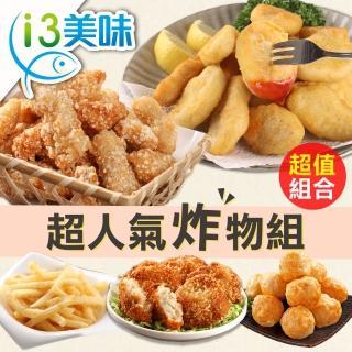 【愛上美味】雞塊/魚塊/花枝蝦排/花枝丸任選組(共5-8包)