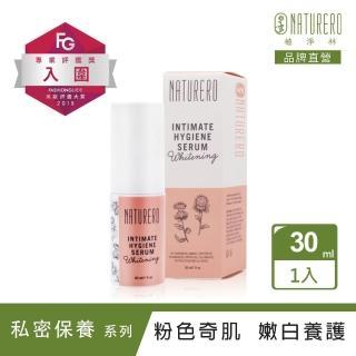 【Naturero植淨林】粉色奇肌私密精華 30ml