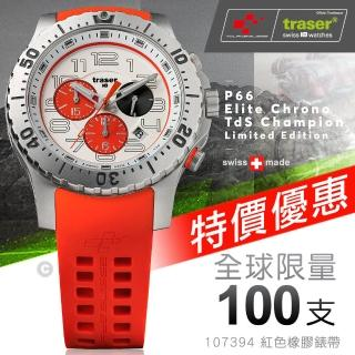 【TRASER】Traser P66 Elite Chrono 環瑞士自行車賽-冠軍限量錶款(全球限量100支。)