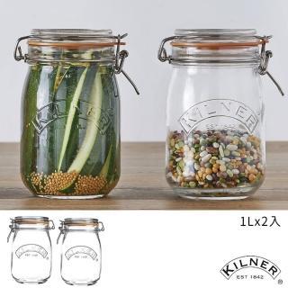 【KILNER】多功能扣式密封貯存罐2入組(1.0L)