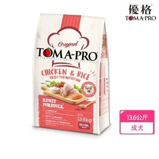 【TOMA-PRO 優格】經典系列狗飼料-成犬 雞肉+米 13.6 公斤(高適口性配方)