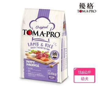 【TOMA-PRO 優格】經典系列狗飼料-幼犬 羊肉+米 13.6 公斤(聰明成長配方)