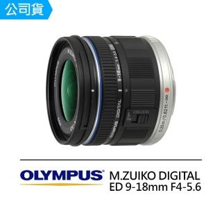 【OLYMPUS】M.ZUIKO DIGITAL ED 9-18mm F4-5.6 交換式鏡頭 超廣角變焦鏡頭(公司貨)