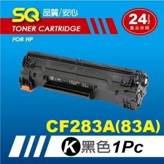 【SQ碳粉匣】for HP CF283A/CF283/83A黑色環保碳粉匣(適 M127fn/M125/M201dw)