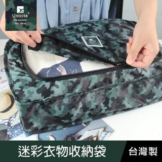 【珠友】迷彩衣物收納袋/旅行收納/分類收納