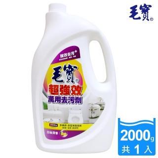 【毛寶】超強效萬用去污劑-白柚清香(2000g)