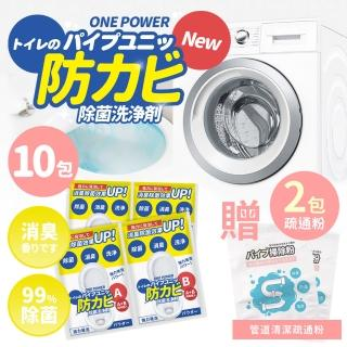 【一丁目電販】日本超強除菌消臭洗淨粉10包(獨家贈酵素水管疏通粉X2包)