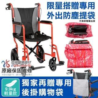 【贈外出防塵袋、後掛購物袋】恆伸醫療器材 ER-0012-1 輕量型 後折背拆腳輪椅(加贈商品 花色隨機出貨)