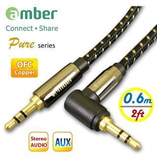 【AMBER】3.5mm AUX Stereo Audio立體聲音源訊號線(24K鍍金無氧銅OFC mini jack 直式&L造型-0.6M)