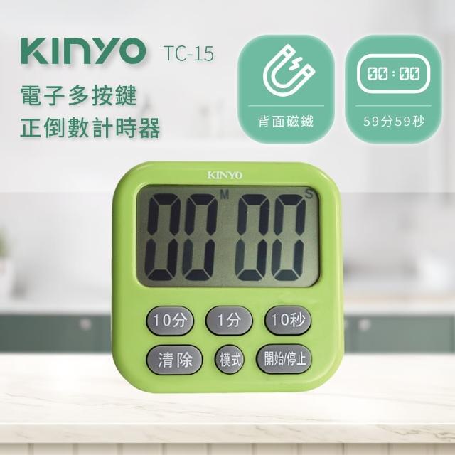 【KINYO】電子式多按鍵正倒數計時器(TC-15)/