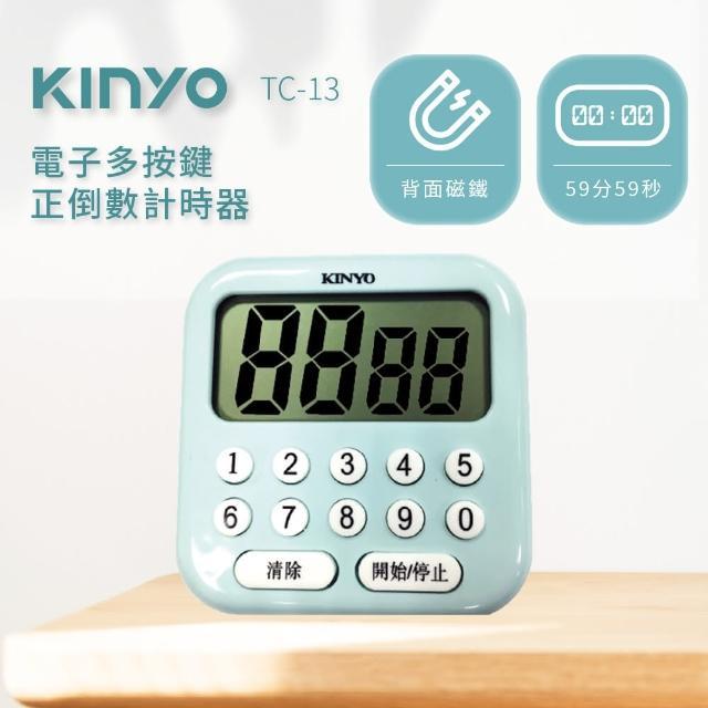 【KINYO】電子式多按鍵正倒數計時器(TC-13)/