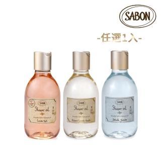 【SABON】經典沐浴油300ml PET瓶(香味任選)