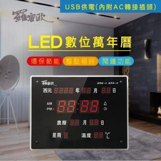 【羅蜜歐】大型12/24小時制LED 電子萬年曆掛鐘(萬年曆掛鐘)