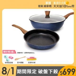 【韓國萬能媽媽 WONDER MAMA】藍寶石原礦木紋不沾鍋具3件組(炒鍋+湯鍋+鍋蓋)