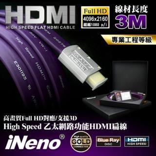 【iNeno】HDMI 2.0 高畫質 高速傳輸 發燒專業級扁平傳輸線 3M