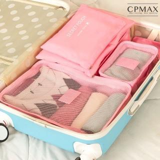 【CPMAX】韓系旅行收納6件套 旅行衣物收納 旅遊盥洗袋 出國收納袋 衣物分類袋 行李箱收納袋(H69)