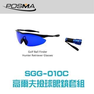 【Posma SGG-010C】高爾夫撿球眼鏡 撿球手電筒套組-白天黑夜撿球好助手
