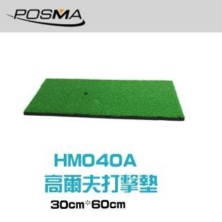 【Posma HM040A】高爾夫EVA底短草打擊墊 30cm*60cm