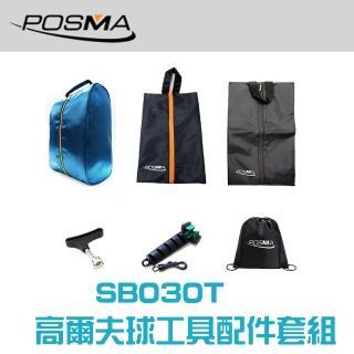 【Posma SB030T】高爾夫球鞋包套組-3款高爾夫球鞋包 1個撥釘器 1個特制球鞋清潔刷 配輕便背包