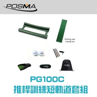 【Posma PG100C】高爾夫軌道推桿訓練套裝-配4節紅木推桿 自動回球器 激光瞄準器 2個雙層比賽球