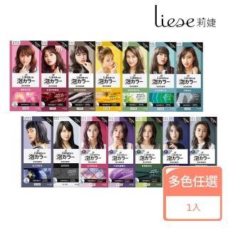 【莉婕】泡沫染髮劑 設計髮妝Style(共9色可選)
