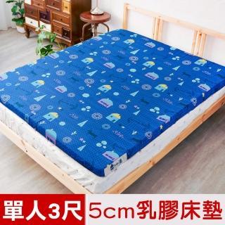 【米夢家居】夢想家園-雙面精梳純棉-馬來西亞進口100%天然乳膠床墊-5公分厚(單人3尺-深夢藍)