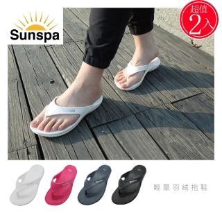 【SUN SPA】台灣製 EVA輕量 防滑夾腳拖鞋 2入(Y拖人字拖沙灘平底涼鞋涼拖鞋室內室外浴室運動)