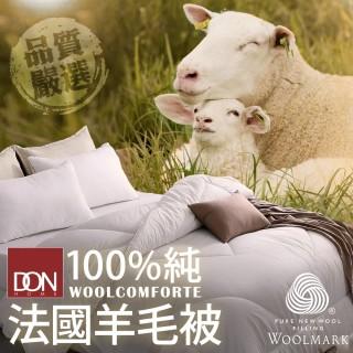 【DON】法國進口純小羊毛被(單人/雙人任選)