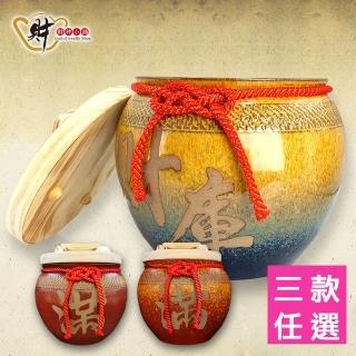 【財神小舖】財庫滿盈-聚富米甕/米缸-5斤(3款任選)