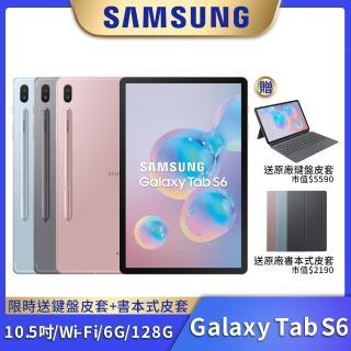 雙12必買贈原廠鍵盤【SAMSUNG 三星】Galaxy Tab S6 10.5吋 平板電腦(Wi-Fi/T860)