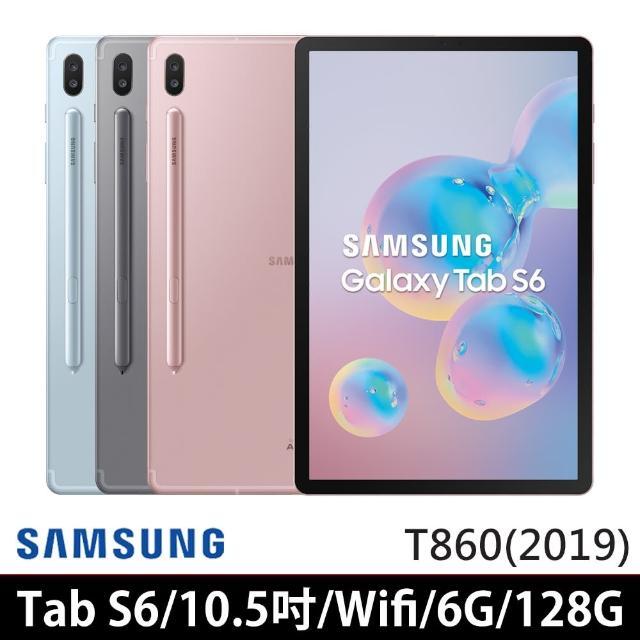 【SAMSUNG 三星】Galaxy Tab S6 10.5吋 Wi-Fi 平板電腦(T860)