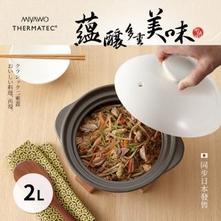 【MIYAWO日本宮尾】直火系列雙蓋炊飯陶鍋2合(燉鍋2L-褐白)
