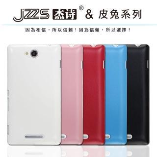 【JZZS 杰詩】Sony Xperia C 時尚菱格紋保護殼(皮兔 S39H)