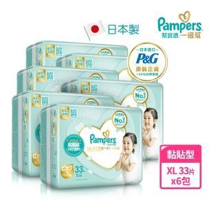 【幫寶適】一級幫 紙尿褲/尿布 XL 33片 X 6包