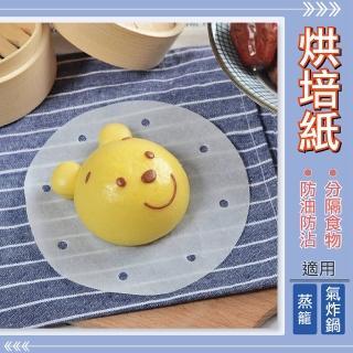 【佳工坊】氣炸鍋配件//多用途圓形烘焙紙100入(8吋/20.5cm)