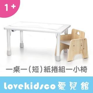 【台灣愛兒館 ilovekids】離乳成長圖畫桌椅組合-短紙捲1椅組(一桌一短紙捲組一小椅)