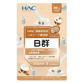 【永信HAC】綜合B群口含錠(120錠/袋)/