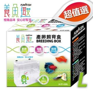 【FUN FISH 養魚趣】產卵飼育盒BREEDING BOX(自浮式 L 大 W15*D7*H13cm)