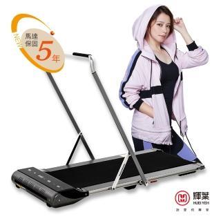 【輝葉】鋁合金新平板跑步機(HY-20607)