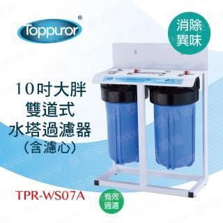 【Toppuror 泰浦樂】10吋雙道式大胖水塔過濾淨水器(TPR-WS07A-不含安裝)