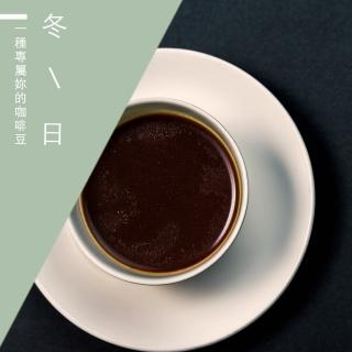 【微笑咖啡】冬日_在地烘焙咖啡豆(450g)