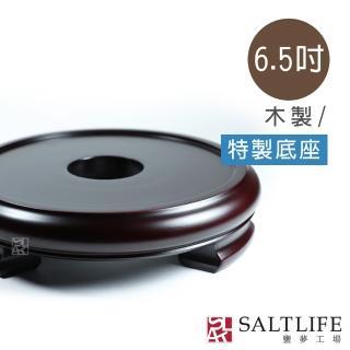【鹽夢工場】6.5吋特製底座(鹽燈專用)