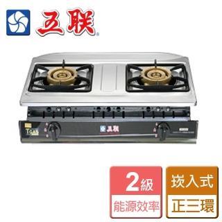 【五聯】崁爐正三環內焰瓦斯爐 崁入型(WG-2707)