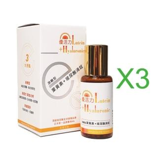 【優活力】游離型葉黃素+玻尿酸滴錠(X3 盒)