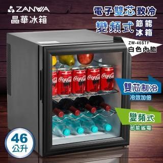 【ZANWA 晶華】電子雙核芯變頻式冰箱/冷藏箱/小冰箱/紅酒櫃(ZW-46STF)
