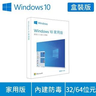 【Microsoft 微軟】Windows HOME 10 P2 32-bit/64-bit USB 中文盒裝版(購買後無法退換貨)