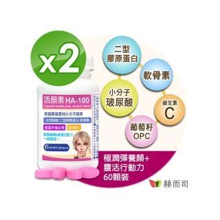 【赫而司】活顏素HA-100美國BioCell專利小分子口服玻尿酸+膠原蛋白+軟骨素防潮膜衣錠(60錠*2罐)