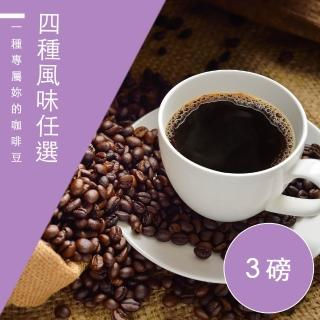 【精品級金杯咖啡豆-週期購】四種風味任選3磅_在地烘焙咖啡豆(春曬/夏風/秋夜/冬日)