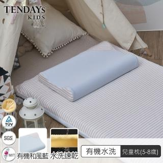 【TENDAYS】有機棉可水洗透氣兒童枕(和風藍 5-8歲 可水洗記憶枕)
