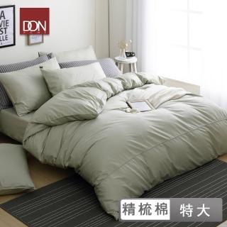 【DON】極簡生活特大四件式200織精梳純棉被套床包組-加高包覆35cm(多色任選)